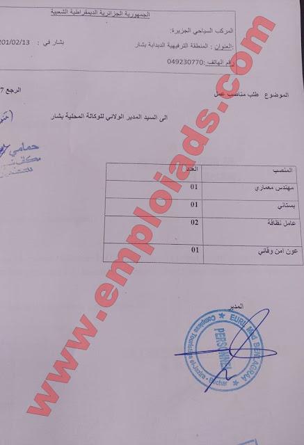 اعلان عن عرض عمل بالمركب السياحي الجزيرة ولاية بشار فيفري 2017