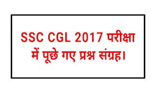 Quiz No. - 153 | SSC CGL 2017 में पूछे गए सामान्य ज्ञान के महत्वपूर्ण प्रश्न।