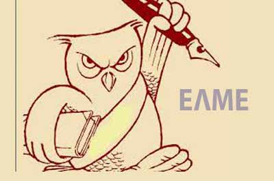 ΕΛΜΕ Αργολίδας: Το υπουργείο παιδείας να επανεξετάσει την απόφαση του για το χρόνο λήξης των μαθημάτων