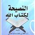 تحميل كتاب النصيحة لكتاب الله - حافظ بن محمد الحكمي