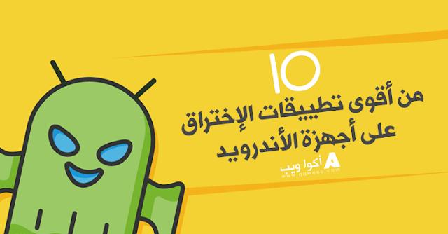 أقوى 10 تطبيقات إختراق لأجهزة الأندرويد (Android)