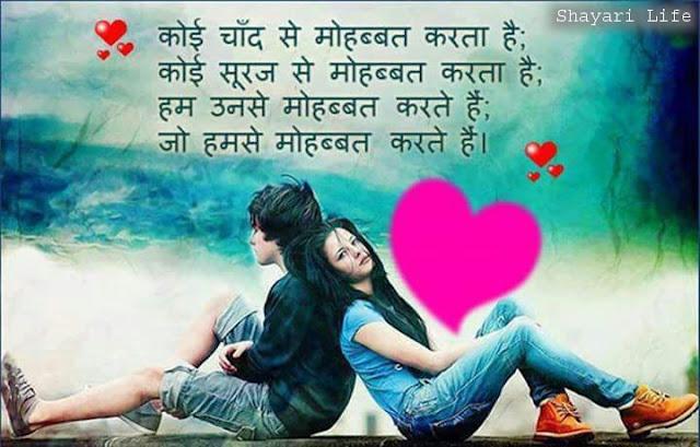 Cute Love Shayari Images