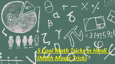 5 Cool Math Tricks In Hindi - (Math Magic Trick)
