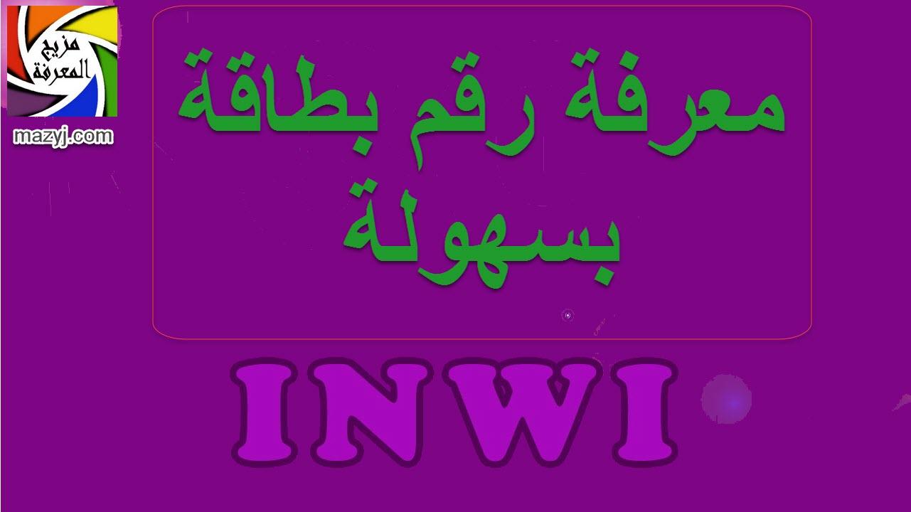 معرفة رقم الهاتف Inwi مزج المعرفة