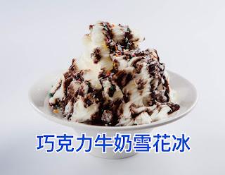 巧克力牛奶雪花冰