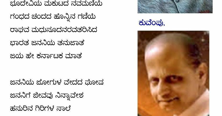 Jai bharata jananiya tanujate baixar mp3.