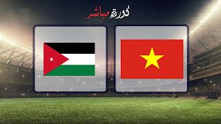 مشاهدة مباراة فيتنام والاردن بث مباشر اليوم 20/1/2019 في كأس اسيا 2019