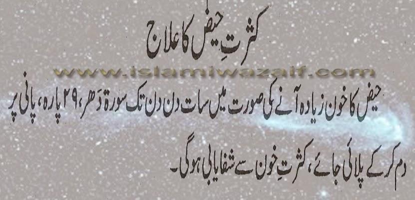 kasrat-e-haiz ka rohani ilaj