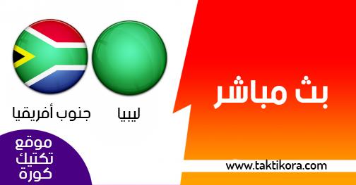 مشاهدة مباراة ليبيا وجنوب إفريقيا بث مباشر لايف 24-03-2019 تصفيات كأس أمم أفريقيا 2019