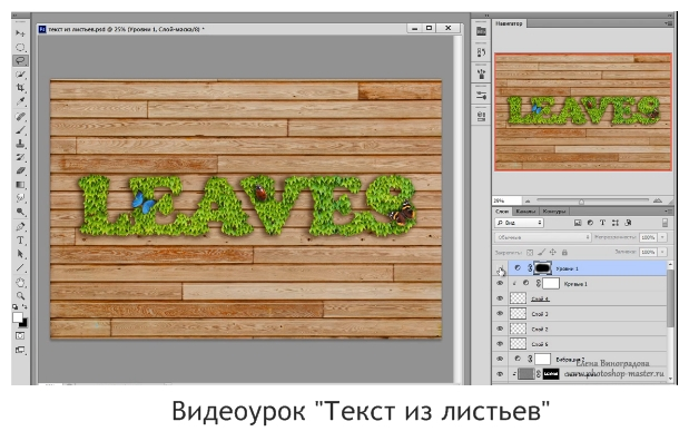 "Видеоурок ""Текст из листьев"""
