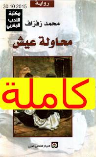 تحميل رواية محاولة عيش كاملة لمحمد زفزاف pdf