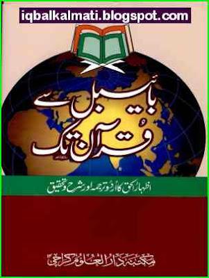 Bible Se Quran Tak  Akbar Ali