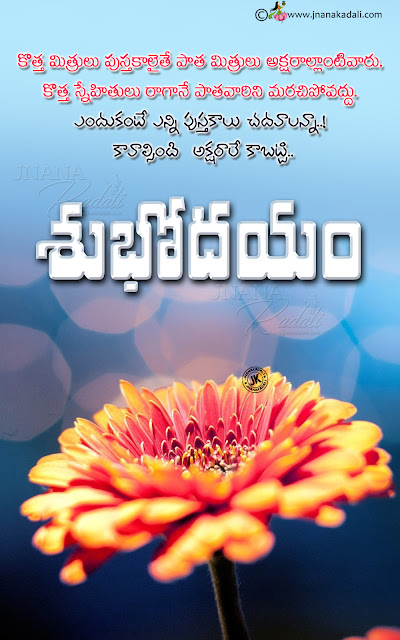 telugu good morning quotes, famous life quotes in telugu, best friendship quotes hd wallpapes