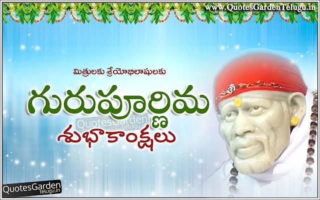 Telugu Gurupurnima Greetings - Gurupurnima telugu Quotations - Guru Purnima Telugu wallpapers