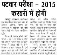 Rajasthan Patwari Answer key 2019 Download RSMSSB Patwari Bharti