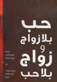 تحميل كتاب حب بلا زواج وزواج بلا حب pdf
