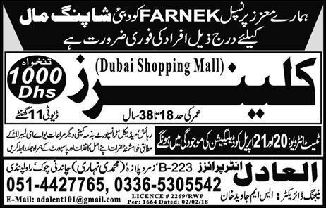 jobs in Dubai Shopping Mall Apply Today