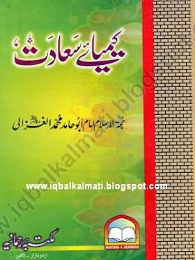 Keemiya e Saadat by Imam Ghazli Urdu Translation PDF Download Free