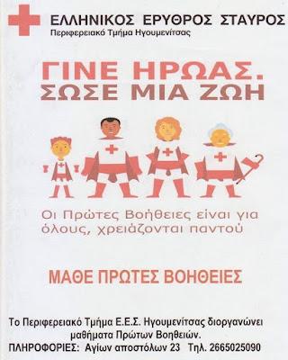 Μαθήματα πρώτων βοηθειών από τον Ελληνικό Ερυθρό Σταυρό Ηγουμενίτσας