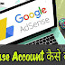 Blog ya Website Ke Liye Adsense Account Kaise Banaye