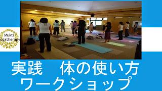 http://yoga-therapyroom.blogspot.jp/2014/08/blog-post_7.html