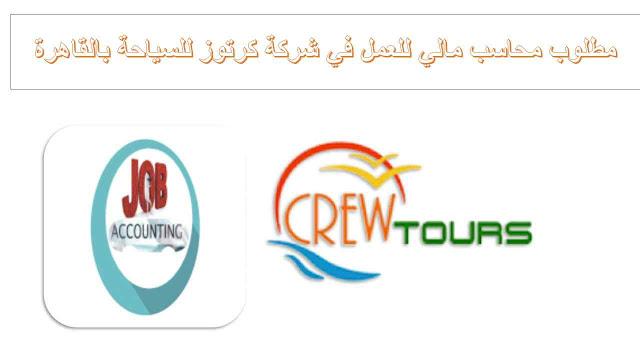 مطلوب محاسب مالي للعمل في شركة كرتوز للسياحة بالقاهرة