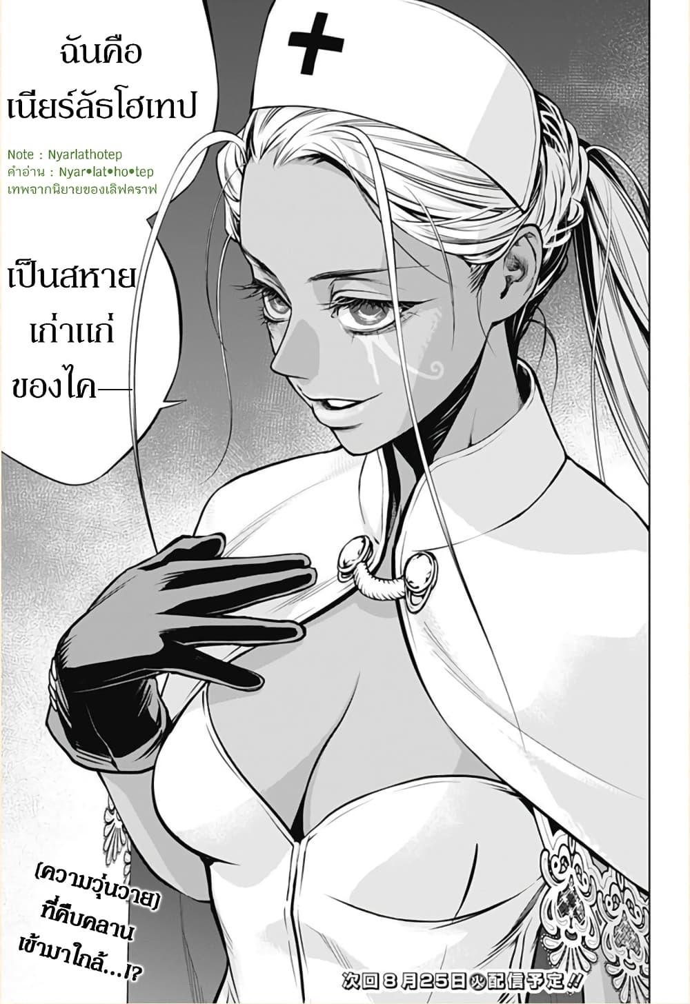 อ่านการ์ตูน Ghost Girl ตอนที่ 3 หน้าที่ 37