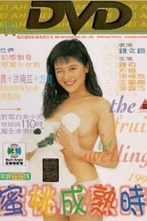 Яблоко созрело / Mi tao cheng shu shi / Fruit Is Swelling. 1997.
