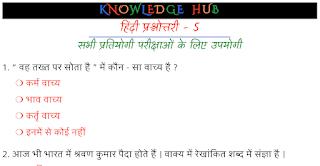 Hindi Quiz - 5