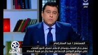 برنامج 90 دقيقه حلقة الاحد 19-3-2017 تقديم معتز الدمرداش
