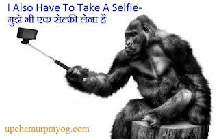 Selfie-सेल्फी मुझे भी लेना है