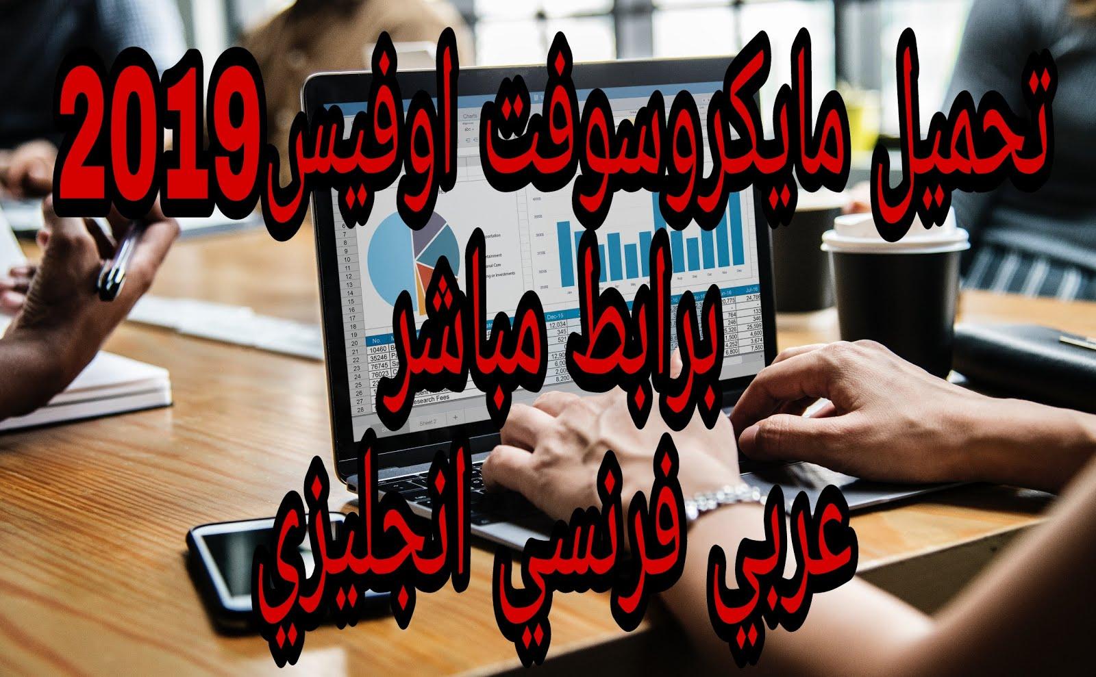 تحميل مايكروسوفت اوفيس 2016 عربي مجانا ويندوز 10