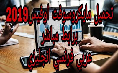تحميل مايكروسوفت اوفيس 2010 عربي ويندوز 7