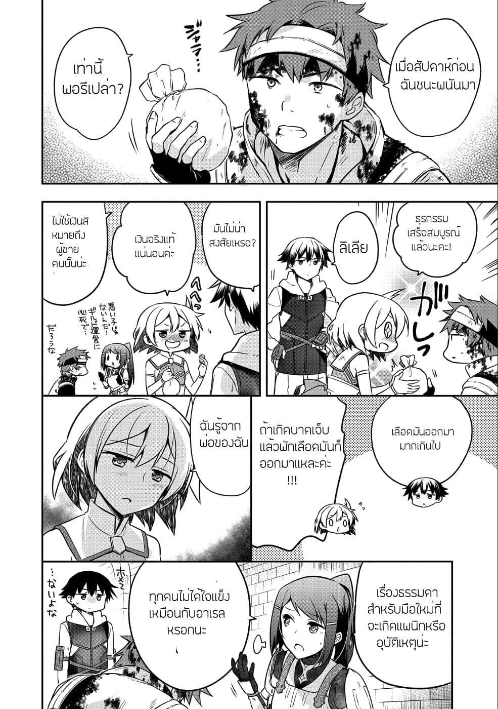 อ่านการ์ตูน Mushoku No Eiyuu Betsu Ni Skill Nanka Iranakatta Ndaga ตอนที่ 7 หน้าที่ 22