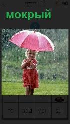 мокрый ребенок идет под зонтиком под  дождем
