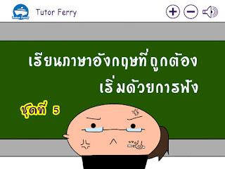 หาครูสอนภาษาที่บ้าน ต้องการเรียนภาษาที่บ้าน Tutor Ferryรับสอนภาษาที่บ้าน