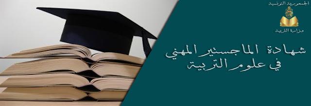 CAPES| النتــــائــــج النهـــائيــــة  المناظرة الخارجية بالإختبارات للدخول إلى مرحلة تكوين للحصول على شهادة الماجستير المهني في علوم التربية