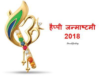 Krishan Janamashtami Festival Wishes