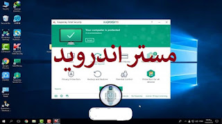 تحميل انتي فايروس كاسبر سكاي للكمبيوتر اخر اصدار kaspersky total security 2018 عربي مجانا كامل