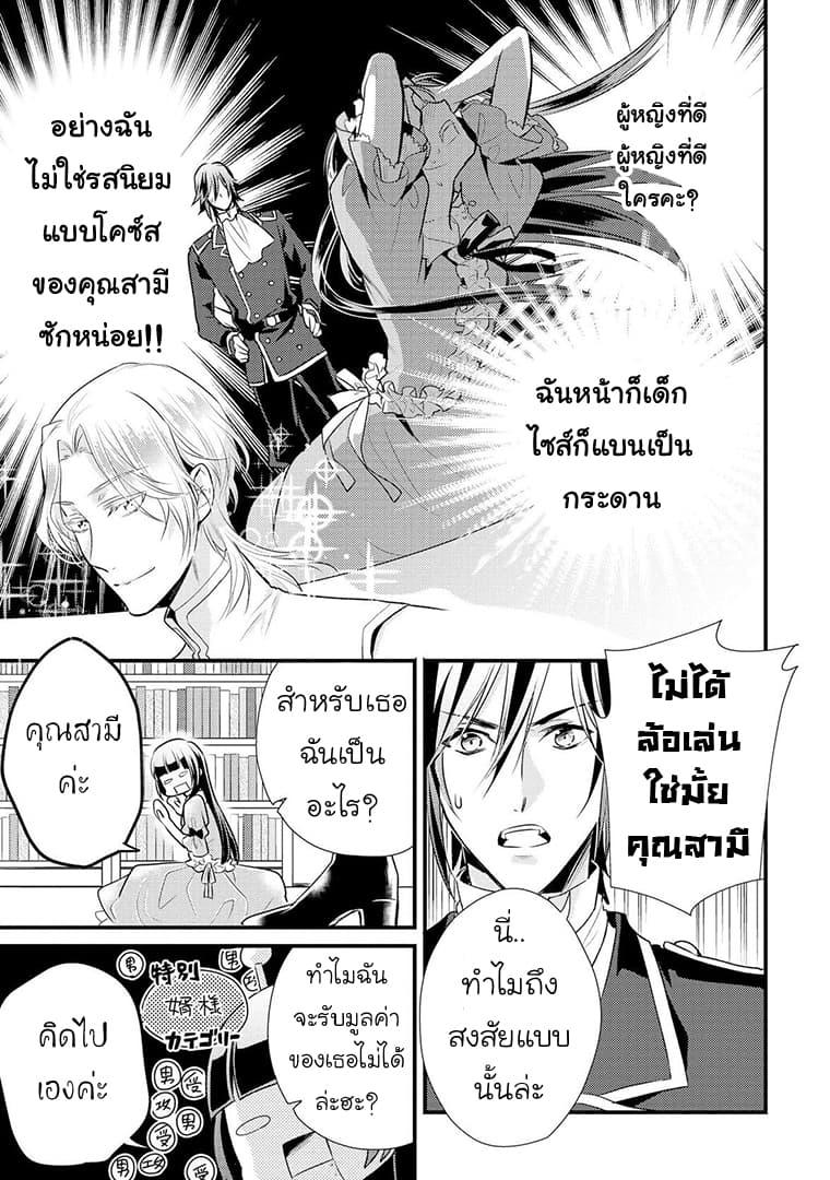 อ่านการ์ตูน Daites Ryou Koubouki ตอนที่ 5 หน้าที่ 23