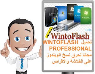 تحميل WINTOFLASH PROFESSIONAL مجانا لحرق نسخ الويندوز على الفلاشة والاقراص