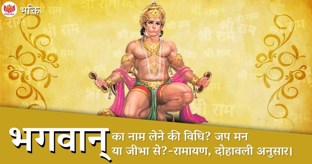 राम नाम जप कैसे करे? जप मन से करना चाहिए या जीभा से? - रामायण, दोहावली के अनुसार।