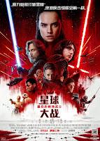 Star Wars: The Last Jedi Poster 41