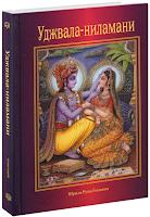 Шрила Рупа Госвами. Шри Уджвала-ниламани