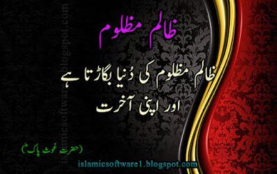 Hazrat Ghous Pak R.A Quotes