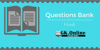 question bank in hindi
