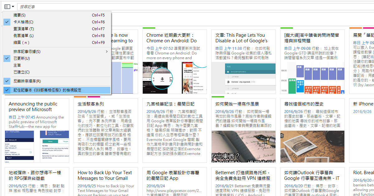 更有效的整理升級! Evernote 6.3 自訂不同記事本專屬檢視模式
