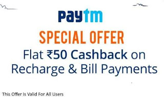 (Loot) Paytm – Get Rs 50 Cashback on Rs 100 Recharge (New Number)