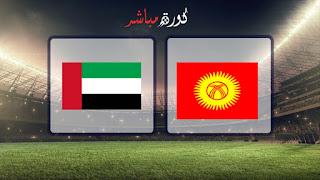مشاهدة مباراة الامارات وقيرغيزستان بث مباشر اليوم 21-1-2019 كأس اسيا 2019