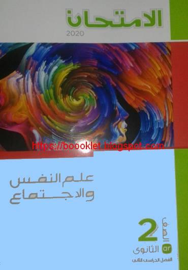 تحميل كتاب الامتحان علم النفس للصف الثانى الثانوى 2021 pdf